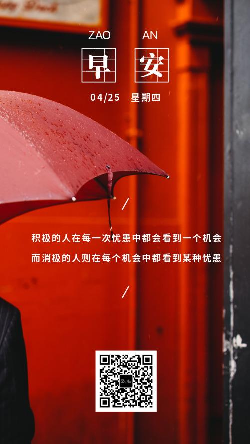 简约小清新文艺日签海报