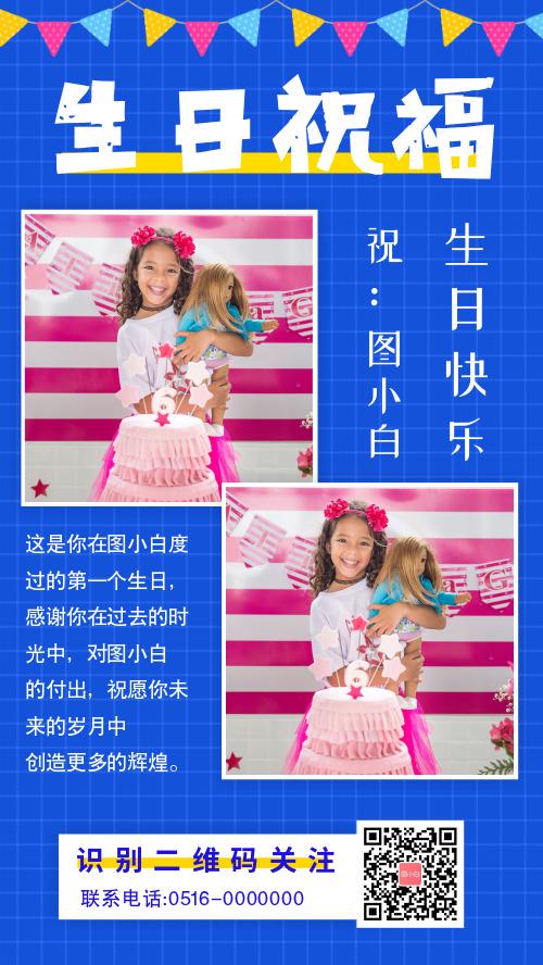 简约员工生日祝福宣传手机海报