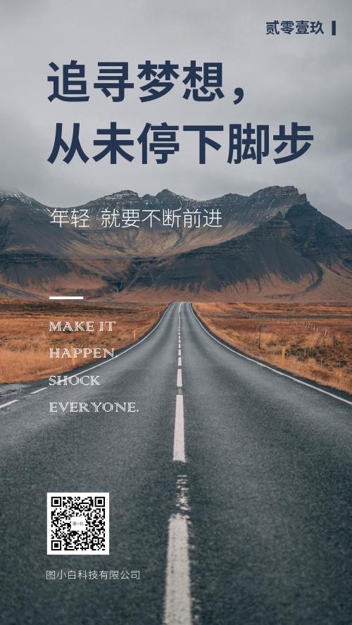 简约公司企业文化追梦励志海报