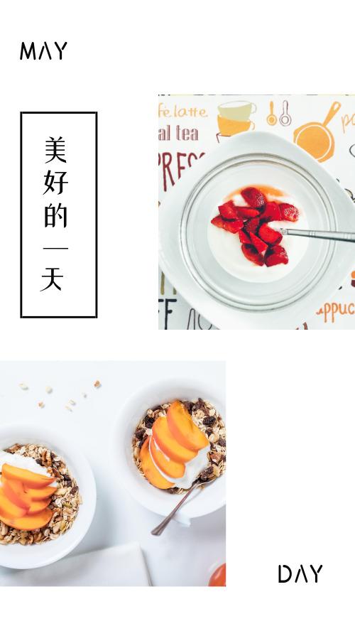 簡約小清新食物手機拼圖模板