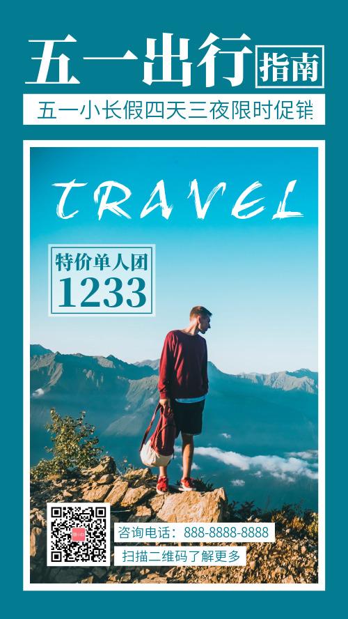 简约五一出行旅游特价促销手机海报