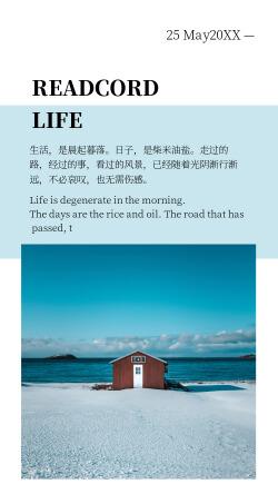 风景记录生活拼图便签模板