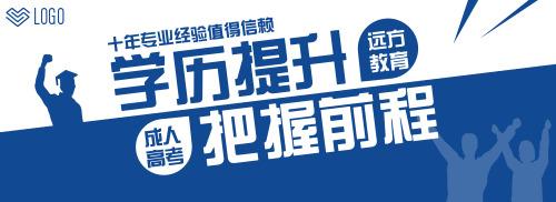 蓝色商务感成人在职教育宣传banner