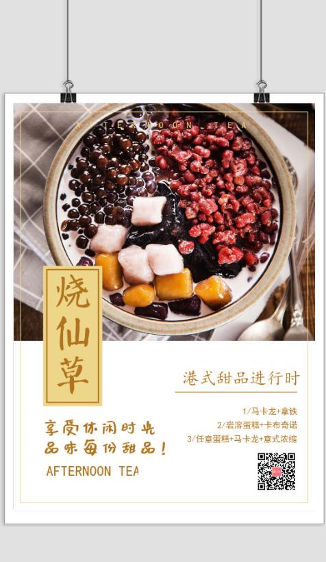 简约甜品宣传海报
