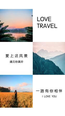 旅行日记拼图便签模板