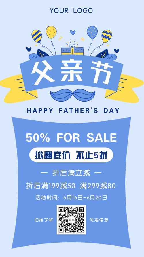 蓝色扁平化父亲节优惠促销海报