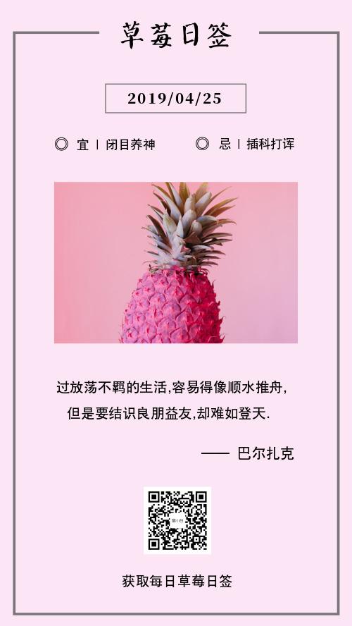 简约小清新草莓日签海报