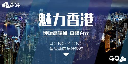 魅力香港时尚高端纯玩旅游团宣传banne