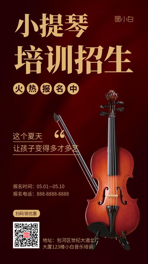 简约图文小提琴培训班招生手机海报