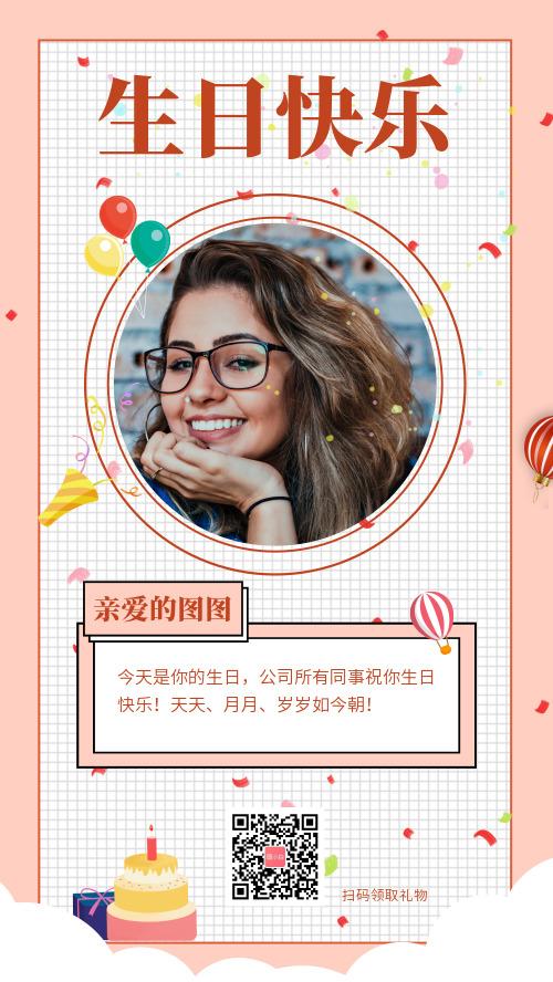 清新簡約員工生日快樂祝福手機海報