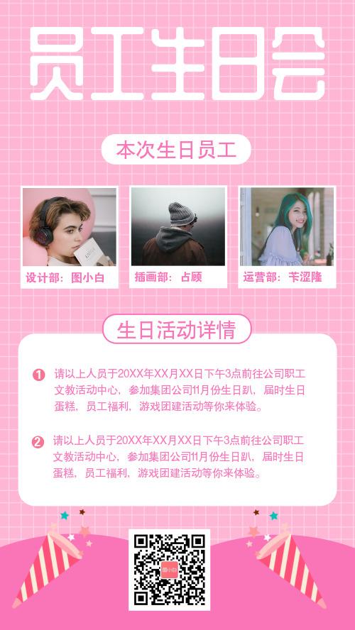 简约粉色员工生日会手机海报