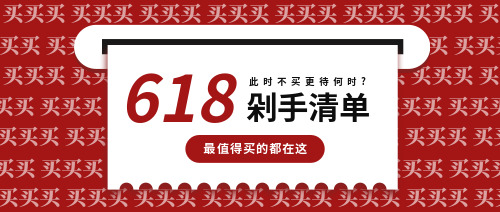 618剁手购物指南公众号首图