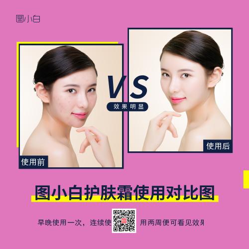 護膚對比效果圖設計