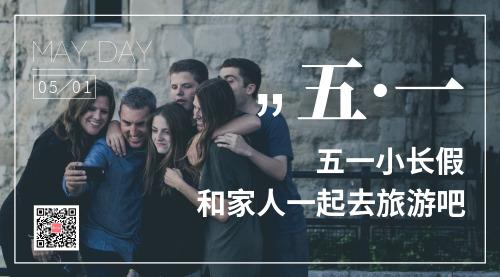 五一小长假和家人旅游宣传横版海报