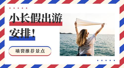 简约旅游出行推荐公众号横板海报