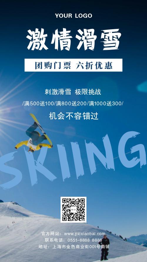 简约蓝色激情滑雪宣传海报