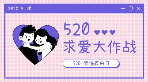 520表白日活动公众号横板海报