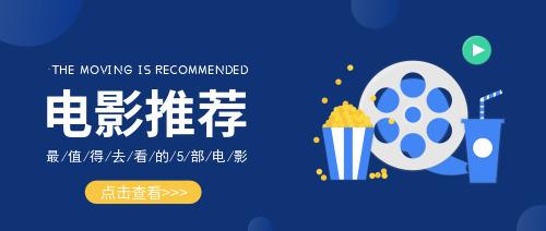简约卡通电影推荐宣传推广