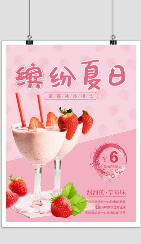 夏日草莓冰沙促销海报
