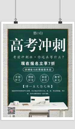 大气高考冲刺招生海报
