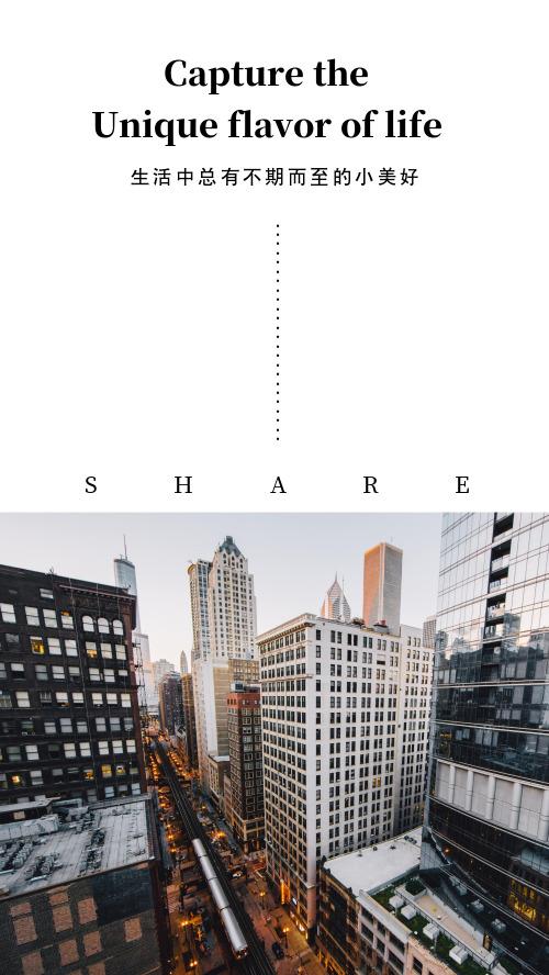 旅行分享簡約拼圖便簽模板