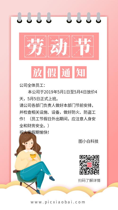 小清新劳动节放假通知手机海报