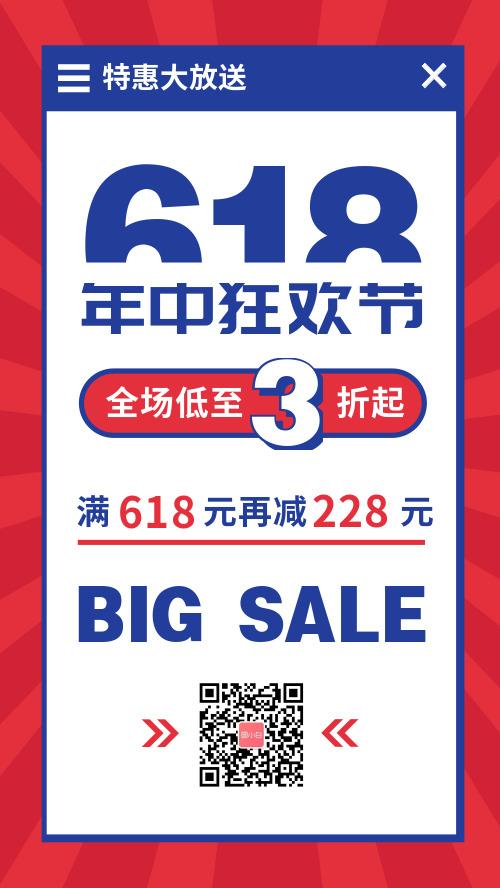 618电商购物狂欢节促销海报