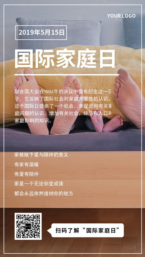 简约清新国际家庭日海报