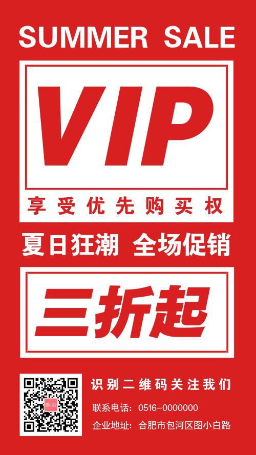 简约文字夏日促销宣传手机海报
