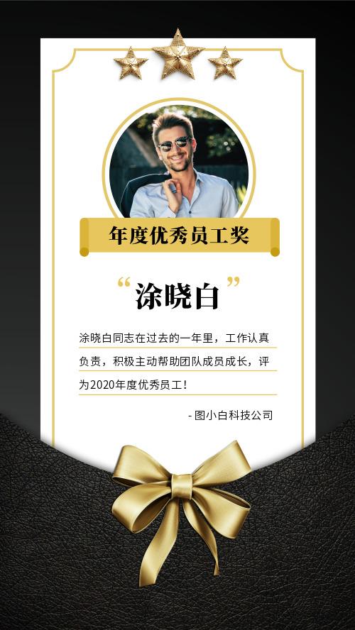 黑金创意优秀员工奖励祝贺海报