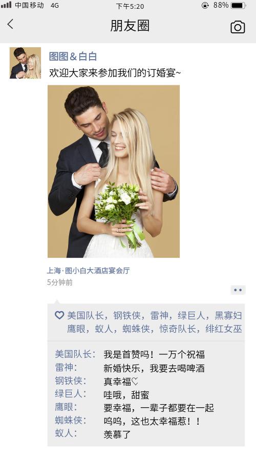 微信朋友圈秀恩愛訂婚婚禮截圖