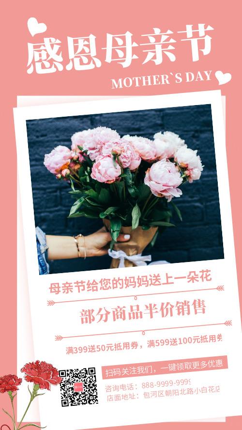 简约感恩母亲节鲜花促销手机海报