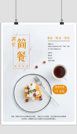 极简美食宣传海报