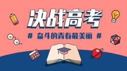 决战高考青春奋斗励志横版海报
