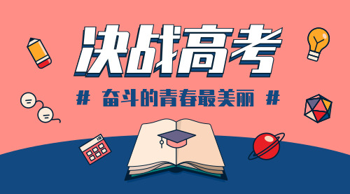 決戰高考青春奮斗勵志橫版海報