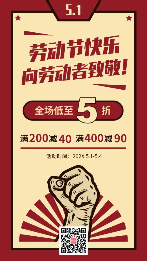 五一劳动节致敬劳动者促销活海报
