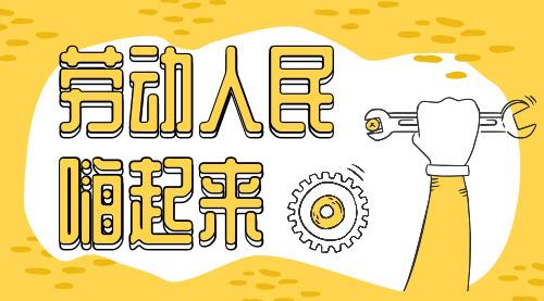 51五一勞動節創意宣傳橫板海報