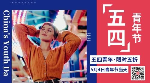 五四青年節促銷活動橫版海報