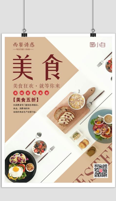 简约西餐美食宣传海报