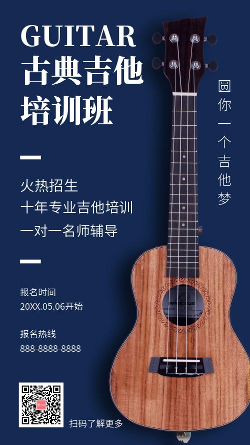 简约吉他培训班招生宣传手机海报