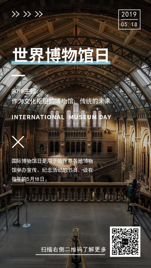 简约世界博物馆日手机海报