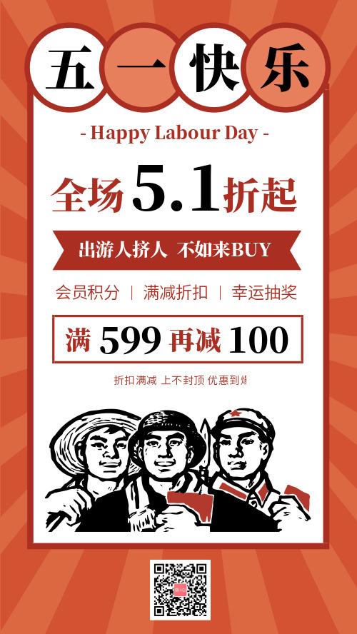 简约复古五一劳动节促销海报