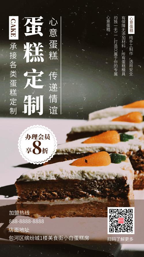 简约图文蛋糕定制促销手机宣传海报