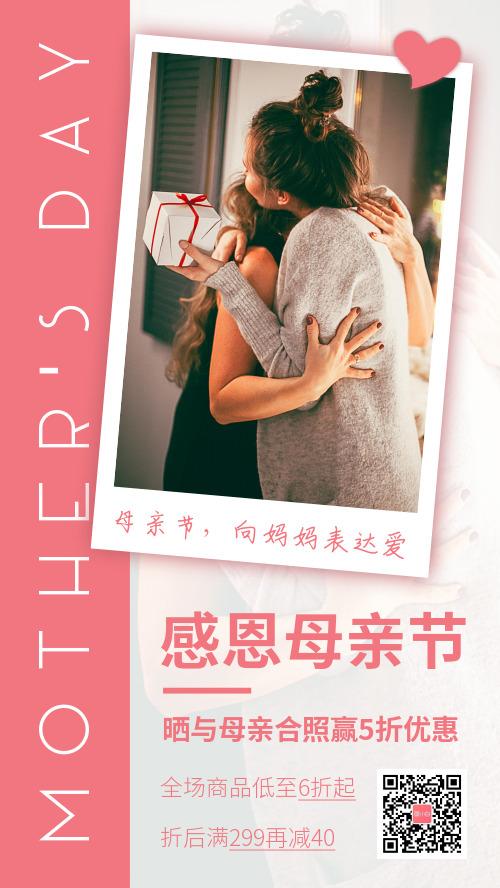 粉色母亲节优惠活动促销海报