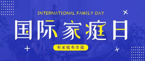 简约国际家庭日宣传公众号首图