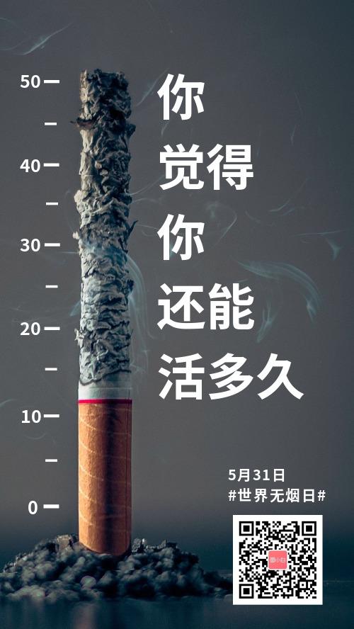 创意世界无烟日宣传手机海报