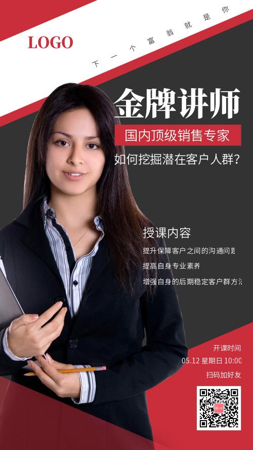 金牌销售讲师个人宣传名片设计