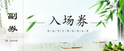 中国风赛龙舟比赛门票
