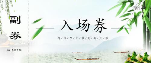 中國風賽龍舟比賽門票