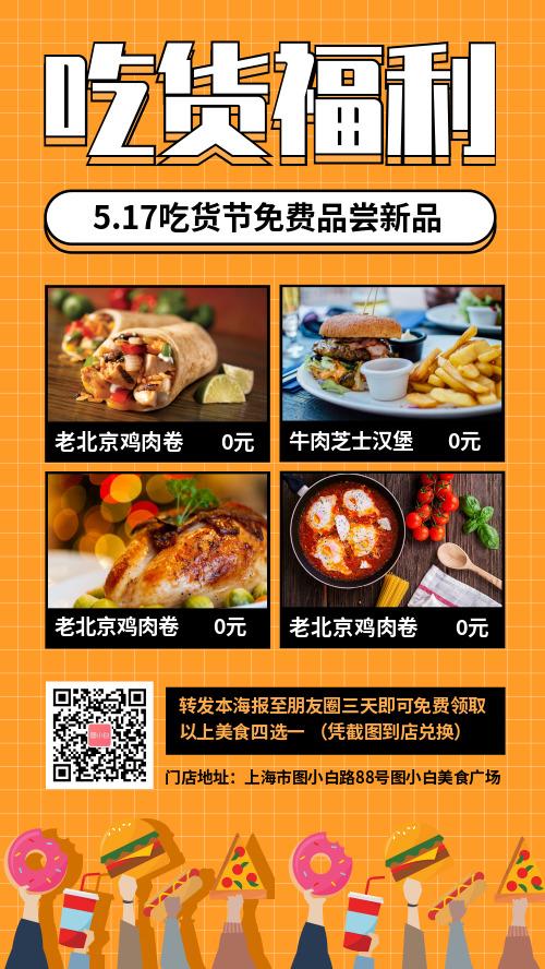 吃货节免费品尝美食活动宣传海报